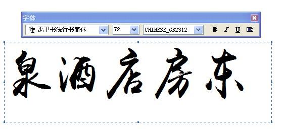 各种书法字体大全名称_字体名称:禹卫书法行书简体