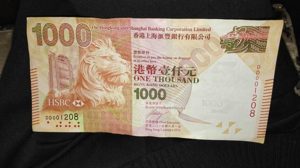现在的港币1000元大概等于多少人民币啊?今天捡到了一
