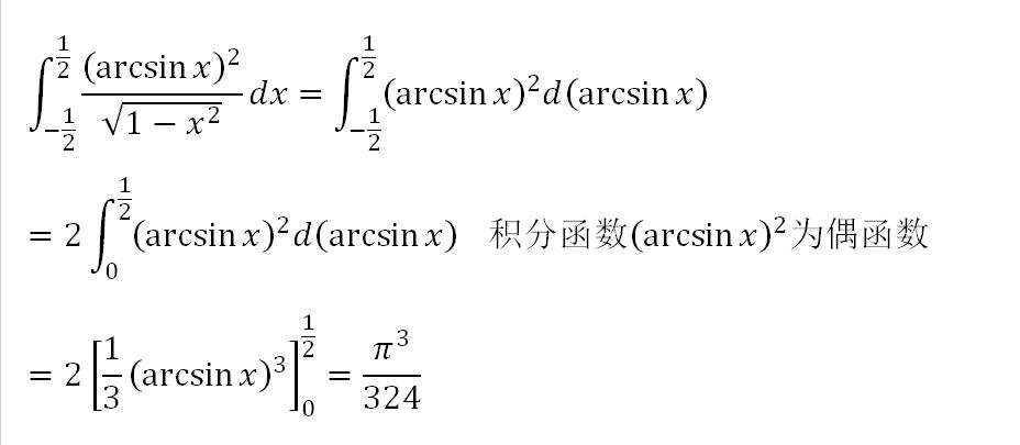 怎么计算函数的奇偶性