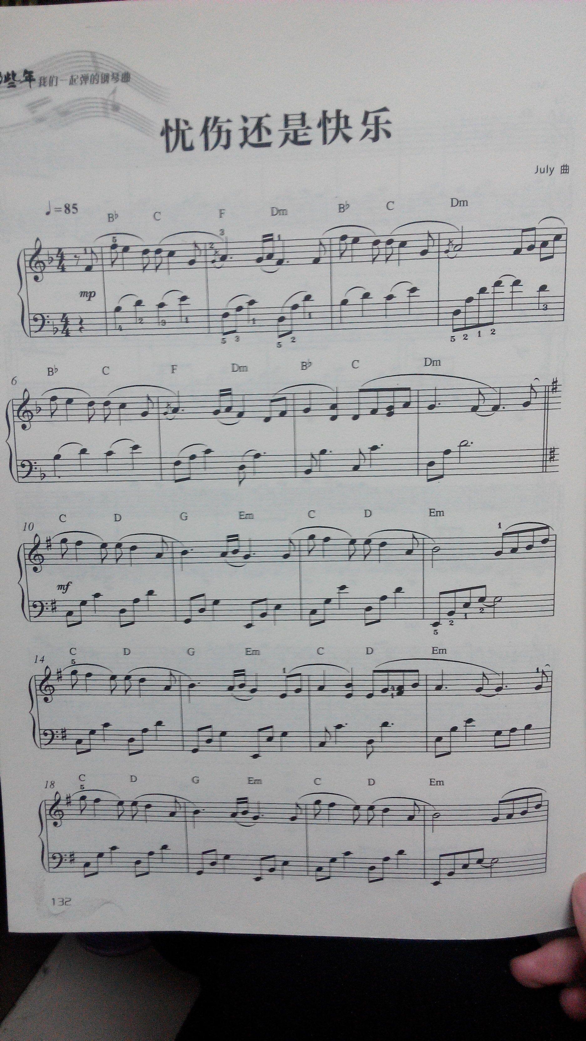 快乐还是忧伤钢琴简谱图片