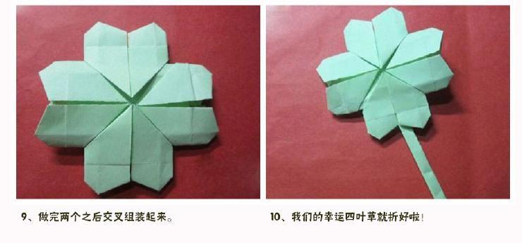 折纸大全四叶草戒指 如何折四叶草戒指 四叶草的折法图片
