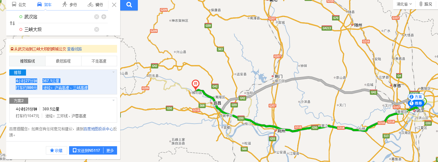 武汉到三峡多远