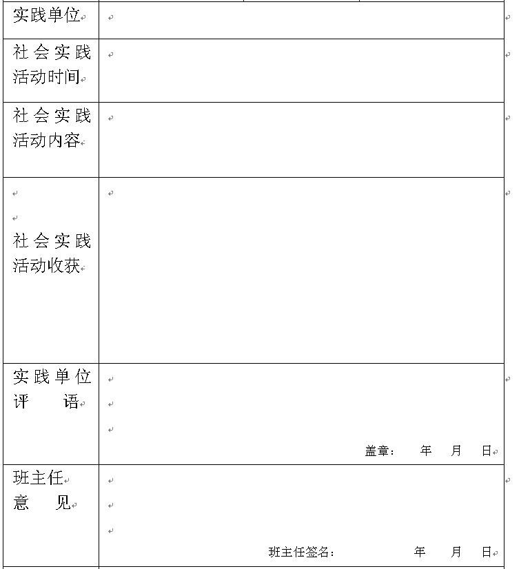 中学生学生社会实践活动登记表怎么填,在线等!