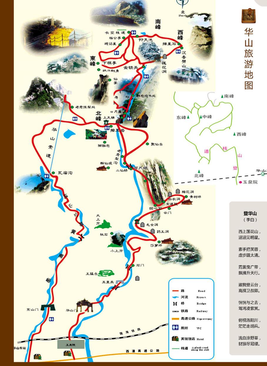 西安到华山最佳路线