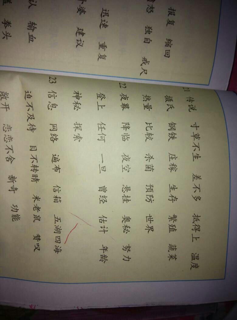 三年级下册语文书的二十一到二十三的词语,语文书掉了图片