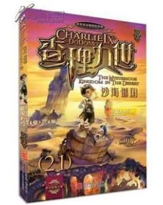 查理九世有几册_查理九世第22集的封面是什么样的?_百度知道