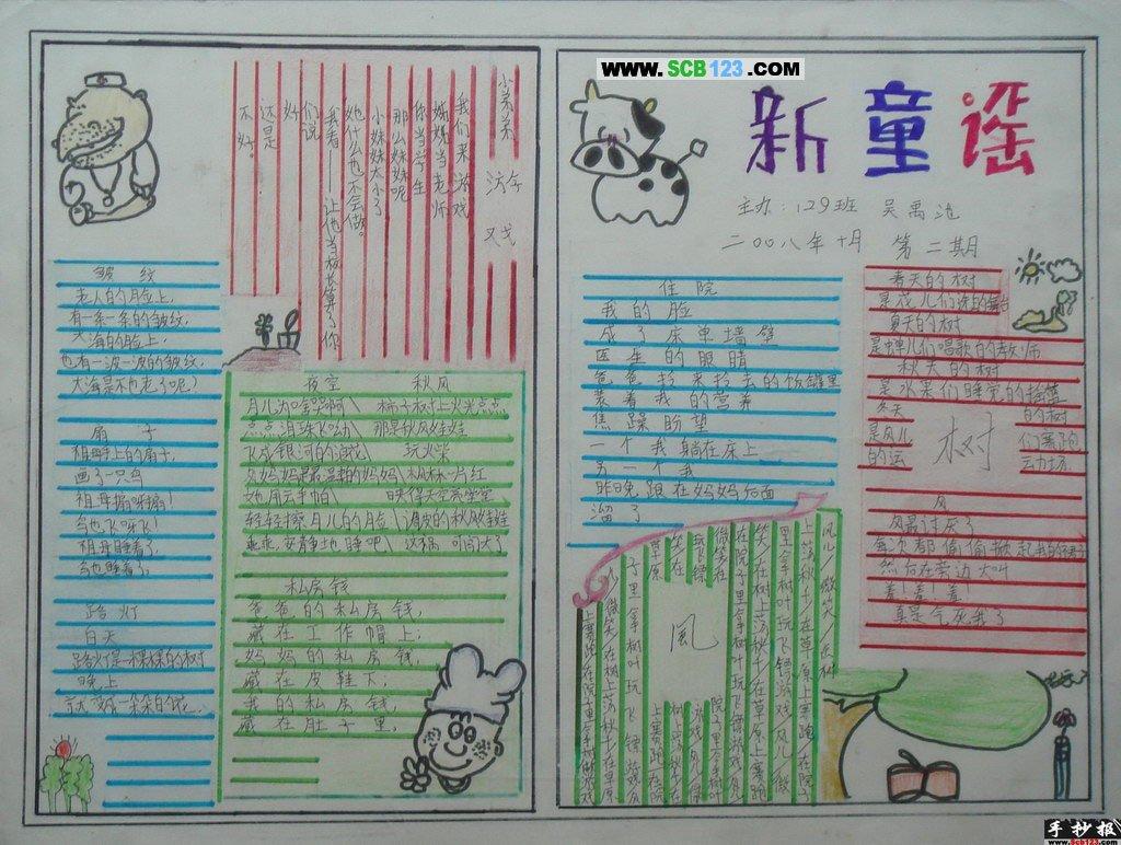 语文手抄报图片,六年级进初中的暑假,别太幼稚,能看清