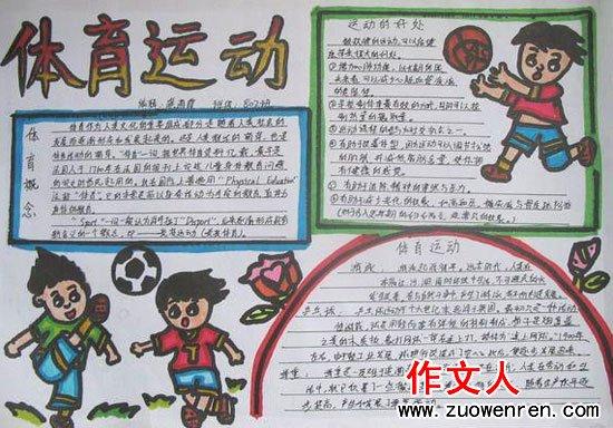 小学体育手抄报设计图片欣赏 小报吧