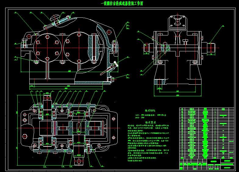 一级减速器装配图