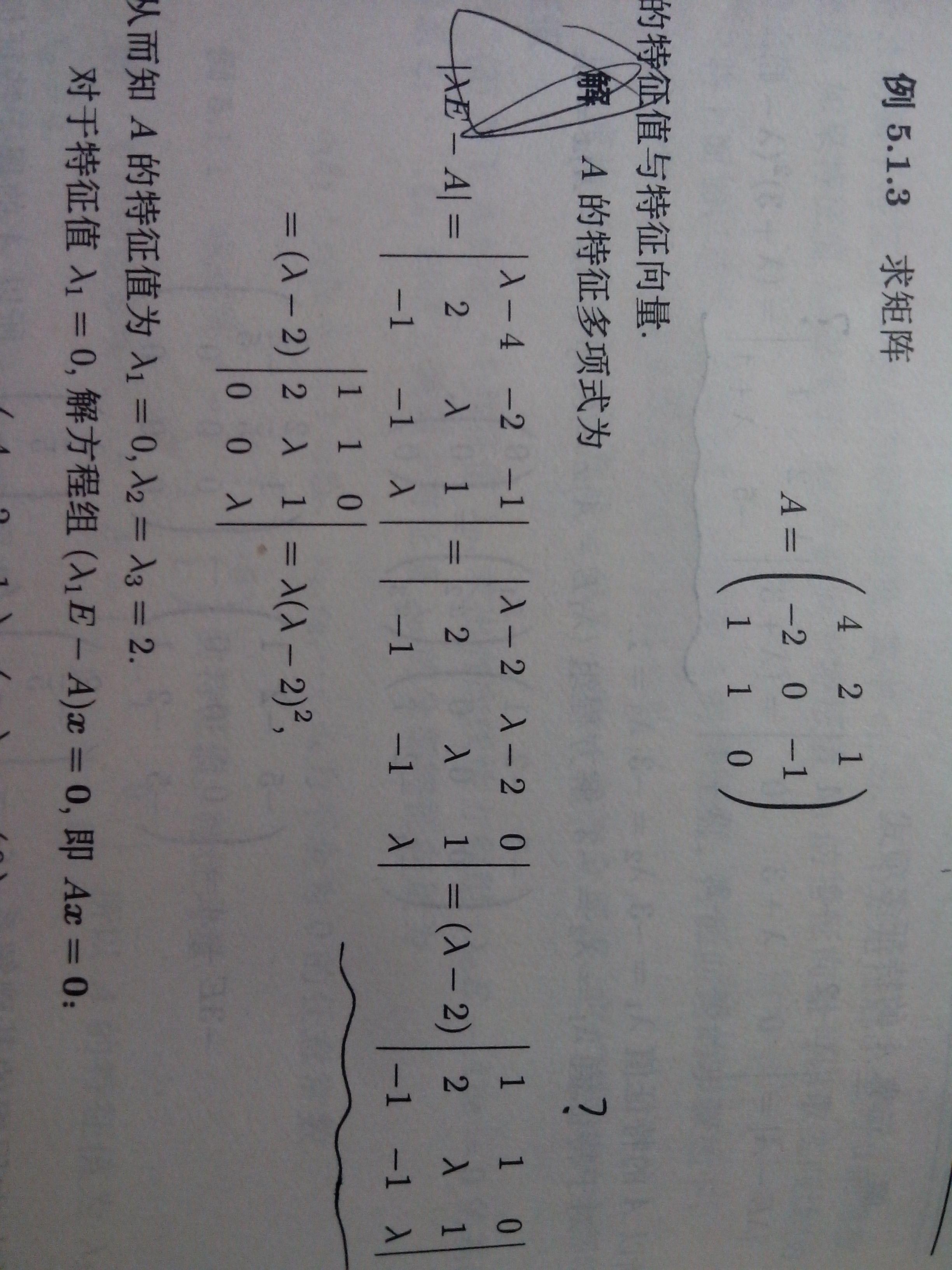 计算特征多项式f(λ)= λe图片