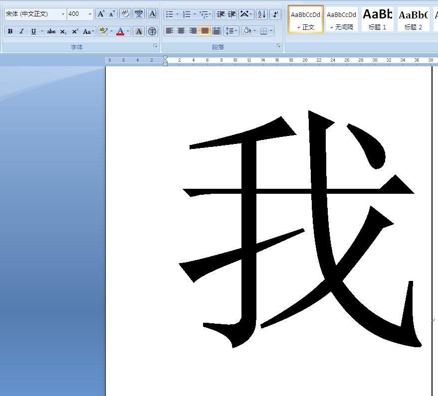 选个艺术字样式,输入文字确定,选中艺术字点鼠标右键->设置以数字图片