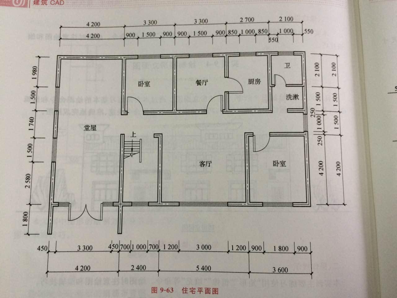 建筑cad 绘制房屋平面图 用autocad 2007 - 急啊!考试.图片