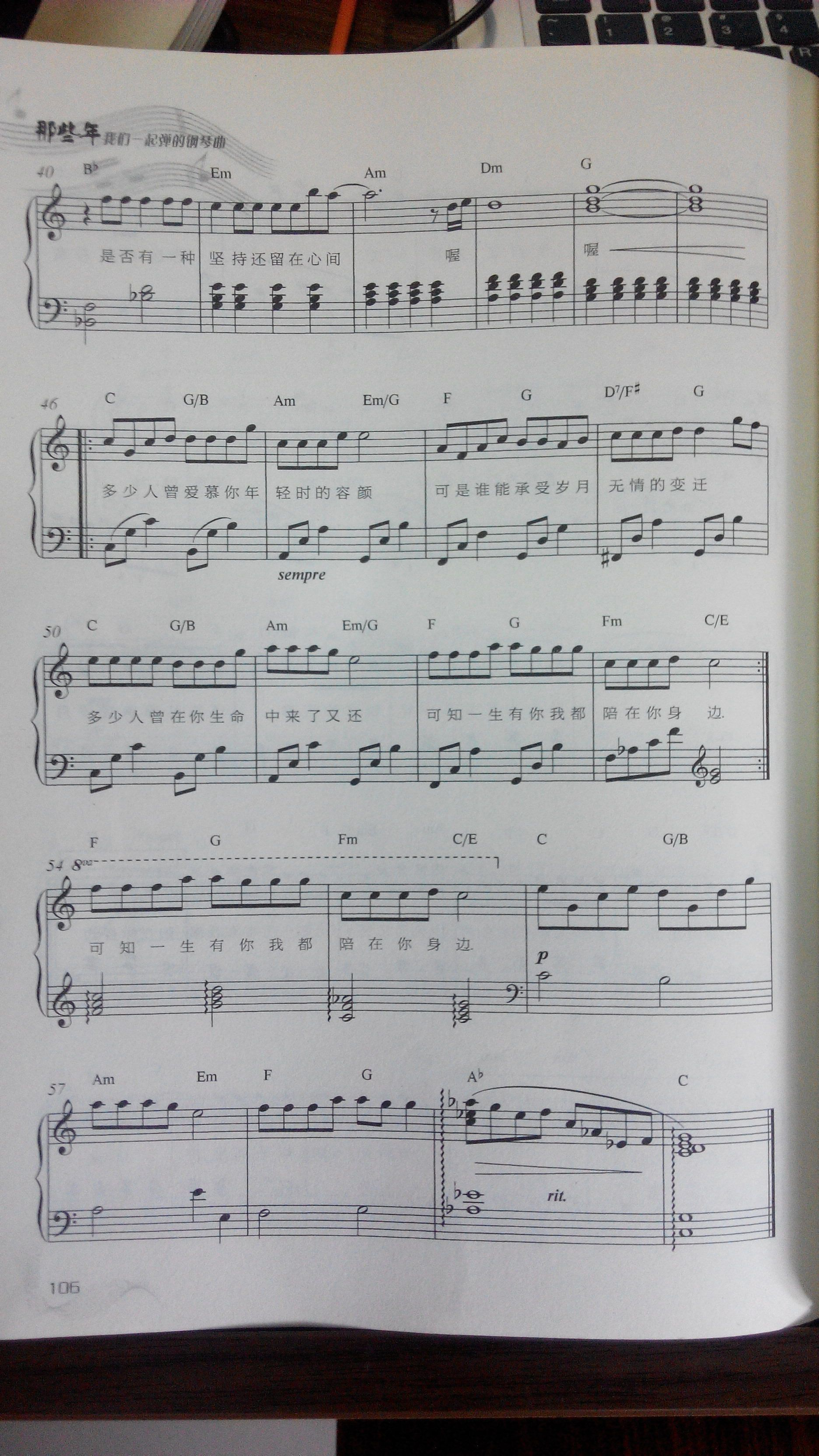 年少有你钢琴数字简谱图片