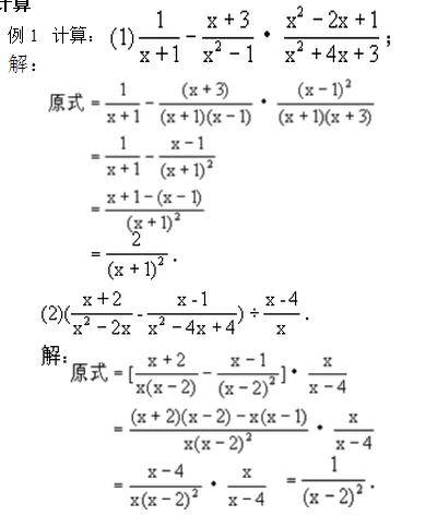 分式乘除十道