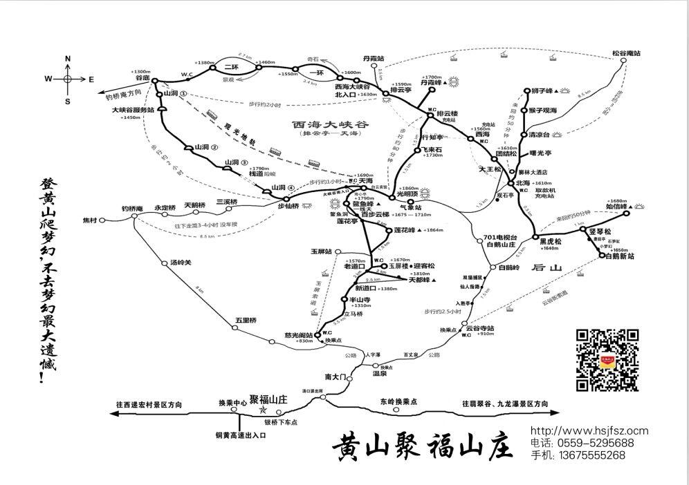 黄山景区交通车