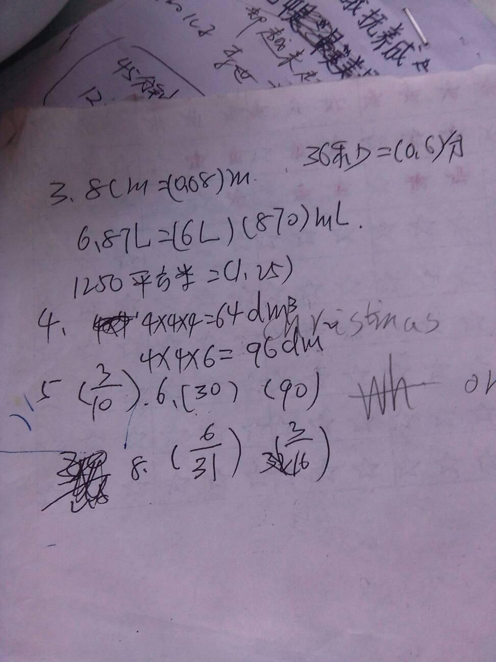 五年数学期中试卷分析