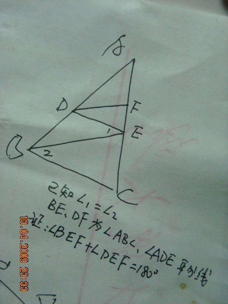 初一几何 在线等图片