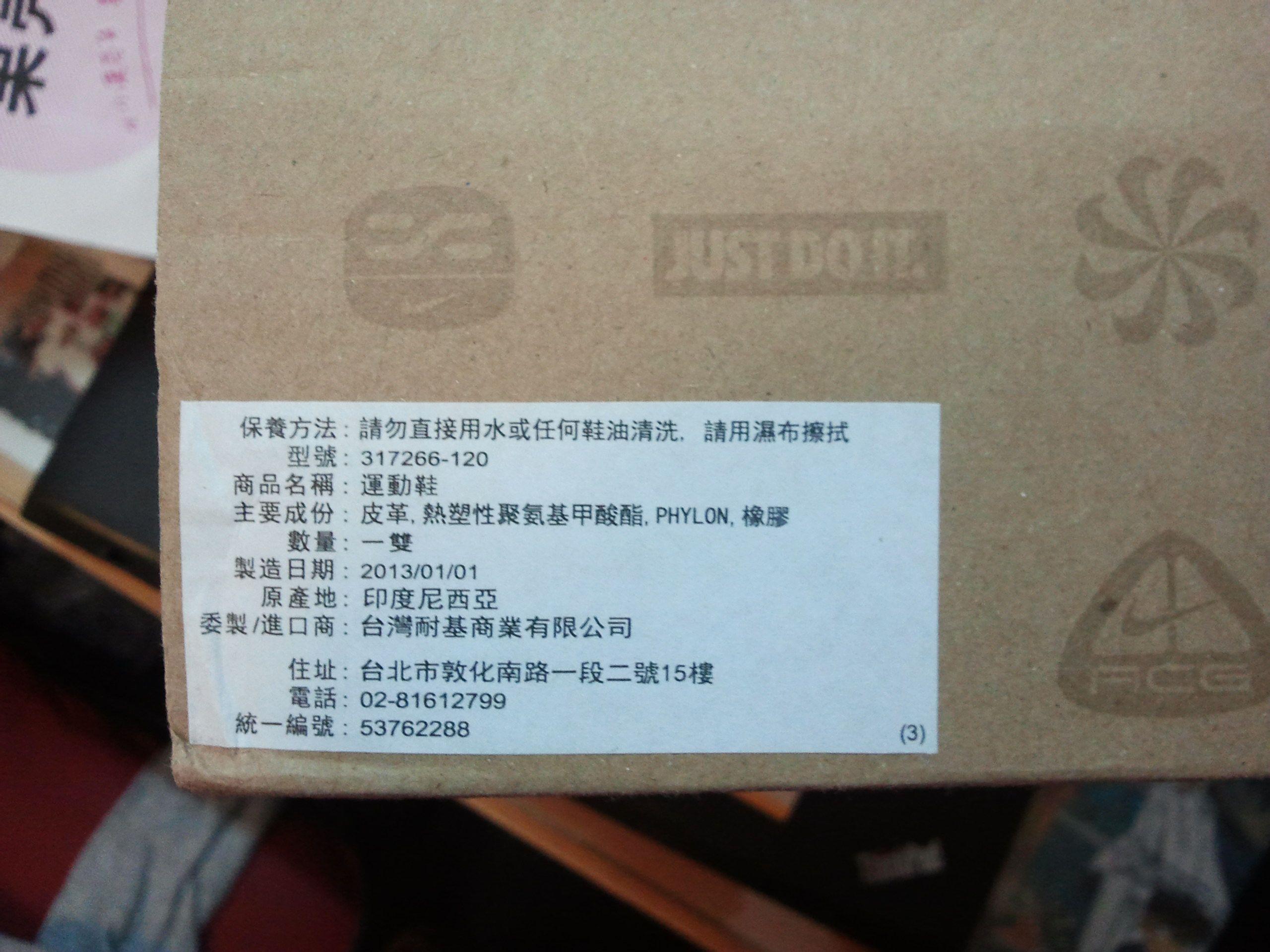耐克阿甘鞋鉴定,新买的是老款高清图片