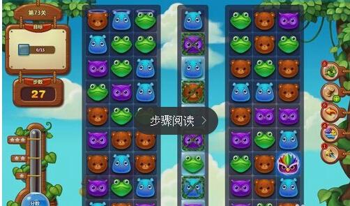 消消汉化乐攻略73关过图解v攻略青蛙完整开心攻略图片