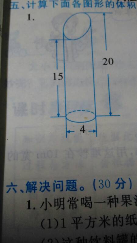 计算图形体积,谢谢,要过程和公式图片