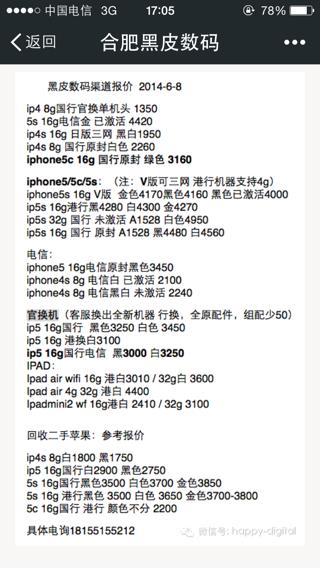 iphone5s看片你懂
