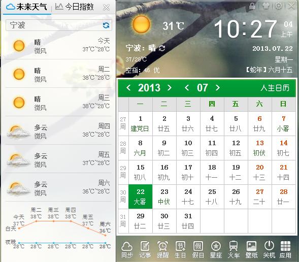 未来几天宁波的天气情况如何-宁波未来几天天气怎么图片