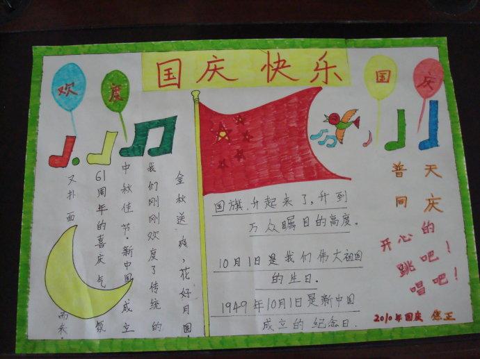 需要国庆节 手抄报   四年级庆祝国庆手抄图片