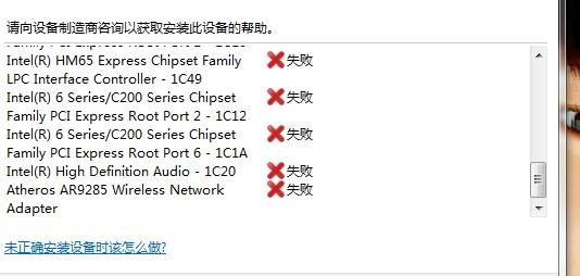 win7未能安装驱动程序 显卡提升5?系统装了win7为什么样不能装xp