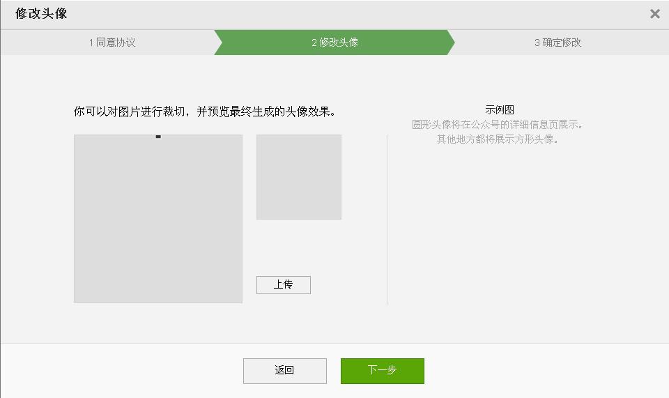 微信公众平台为什么设置不了头像?上传键都点不了.