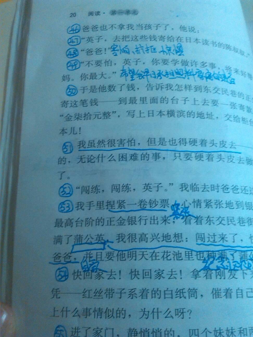 如小学语文课文是句号为一段吗