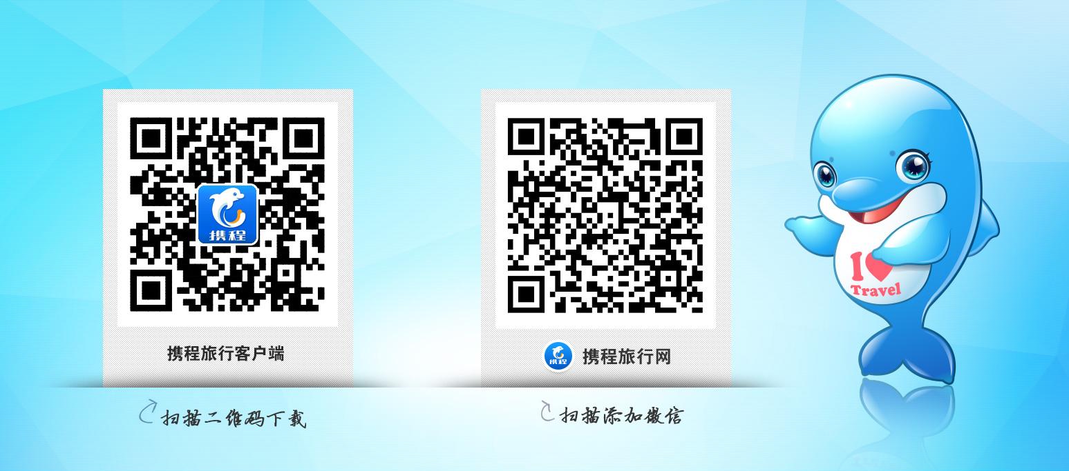 携程旅行网汽车票