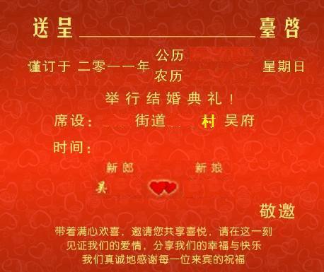 信息中心 张馨予婚礼请帖曝光 上海顶级酒店一桌14888元 须正装出席图片
