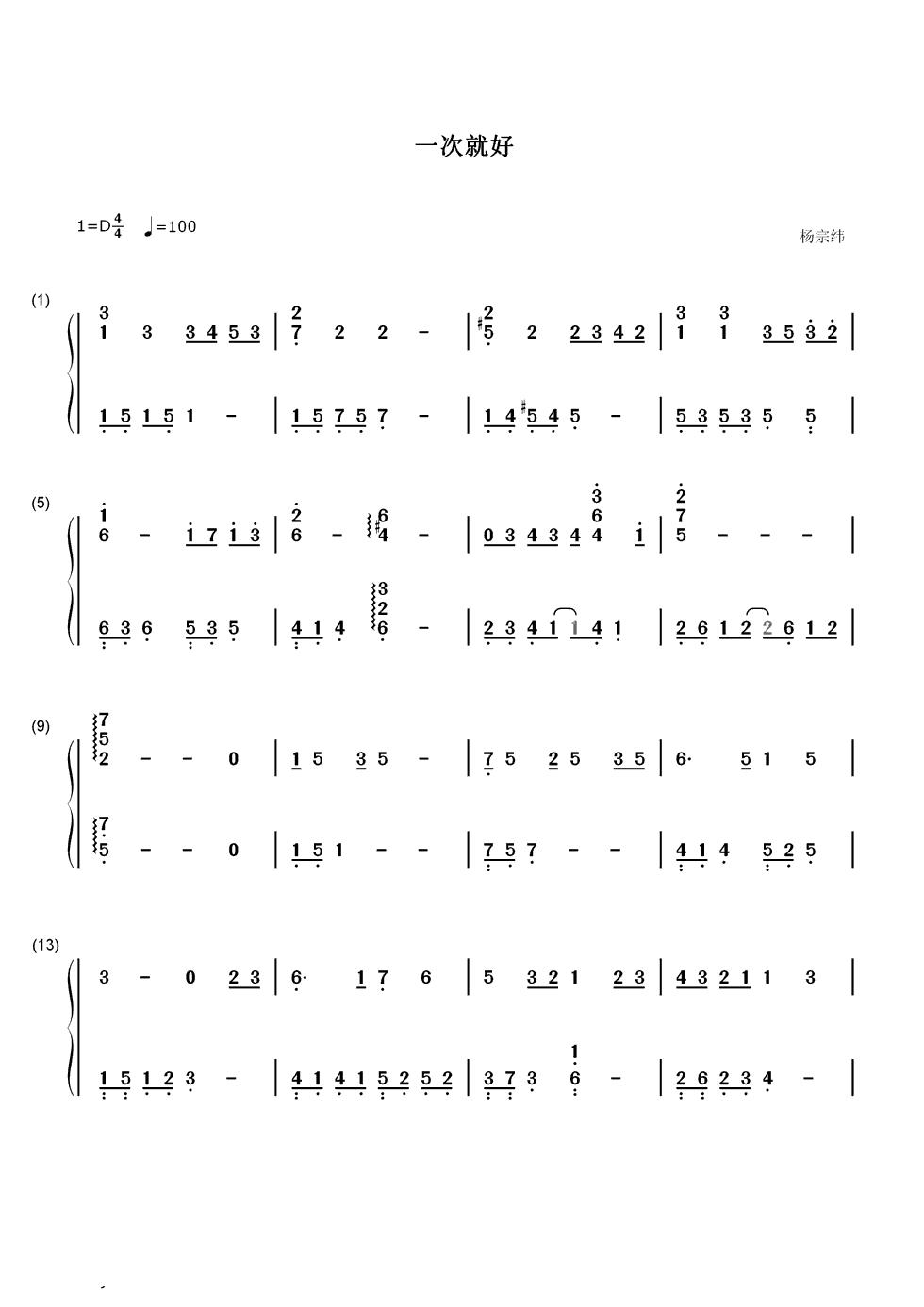 一次就好的钢琴双手简谱图片