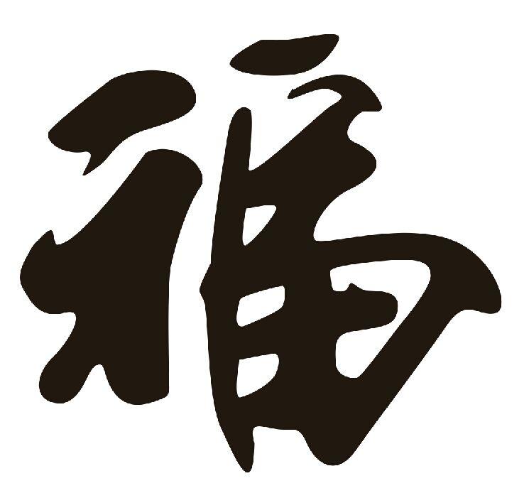 这是什么书法字体?谢谢!图片