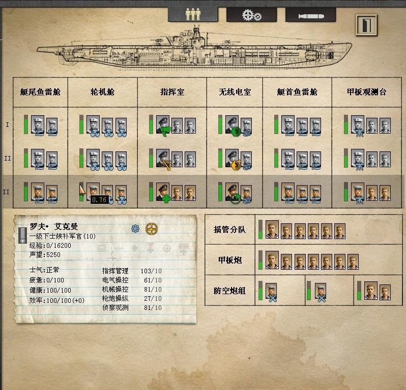 猎杀潜航4怎么通过修改存档补鱼雷