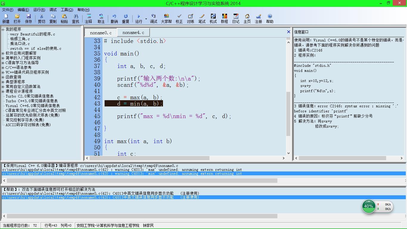 c语言max函数错误,提示c4013图片