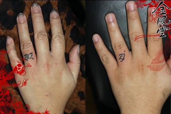 手绘jyx字母图片,手指纹身图片