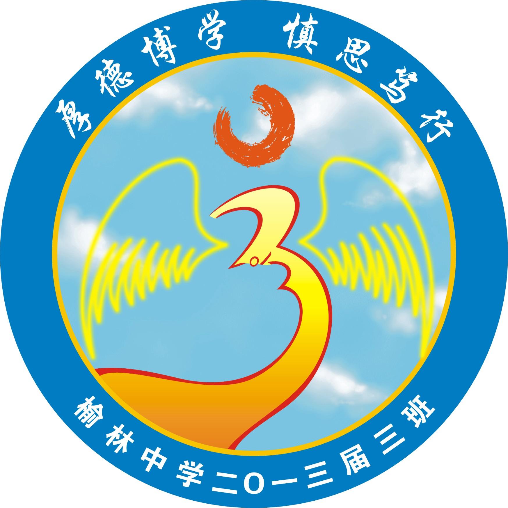 初三三班的班徽设计内容初三三班的班徽设计版面图片