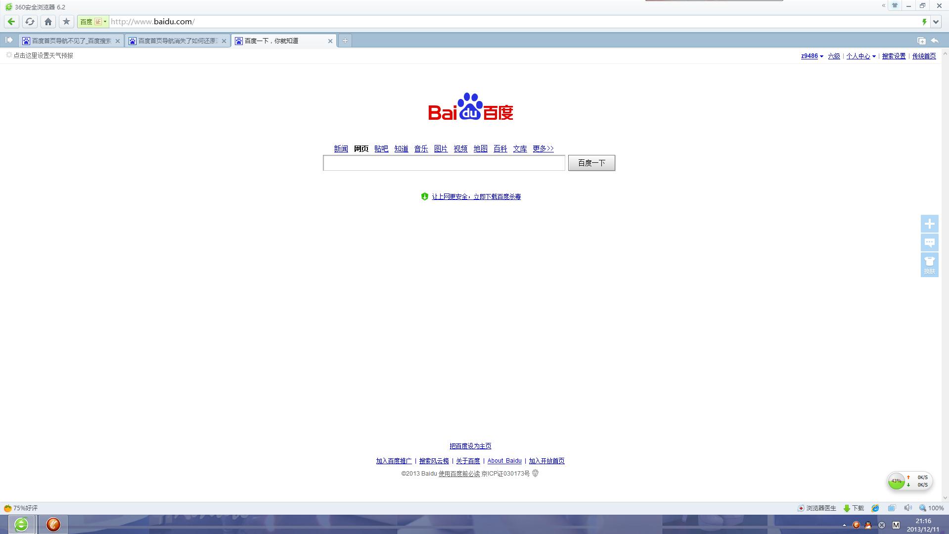 在百度首页上搜索东西,出来的网页字体变大,求怎么恢复.