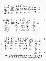 笑傲江湖主题曲歌词_笑傲江湖李亚鹏版结尾曲是什么歌词有吗?