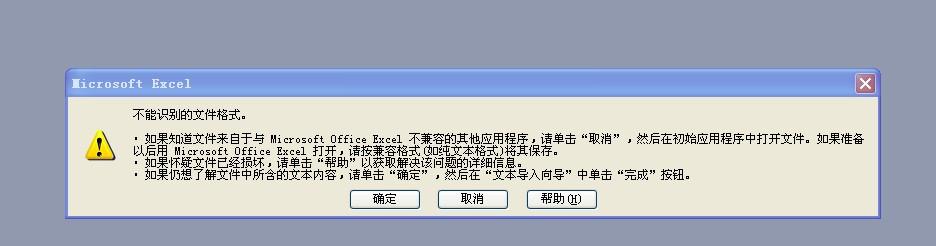不开��b�9�*�(j9��_excel文件打不开