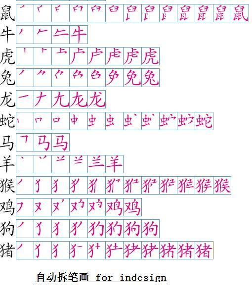 十二生肖繁体字和简体字的笔画数图片