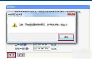 dhcp服务器配置