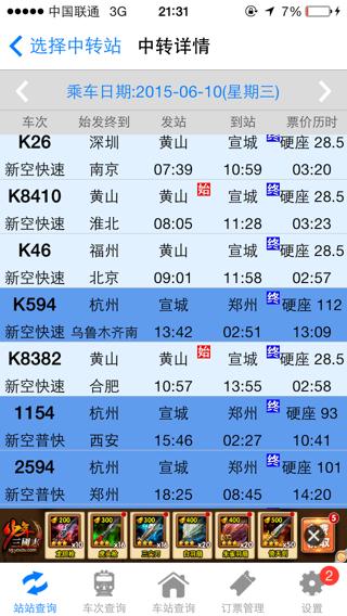 黄山到郑州的飞机