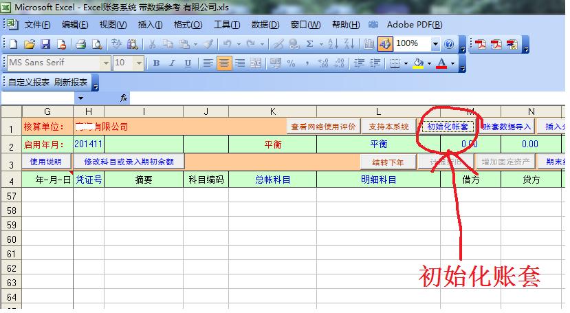 出纳常用excel表格_excel制作财务报表_财务手工帐excel表格