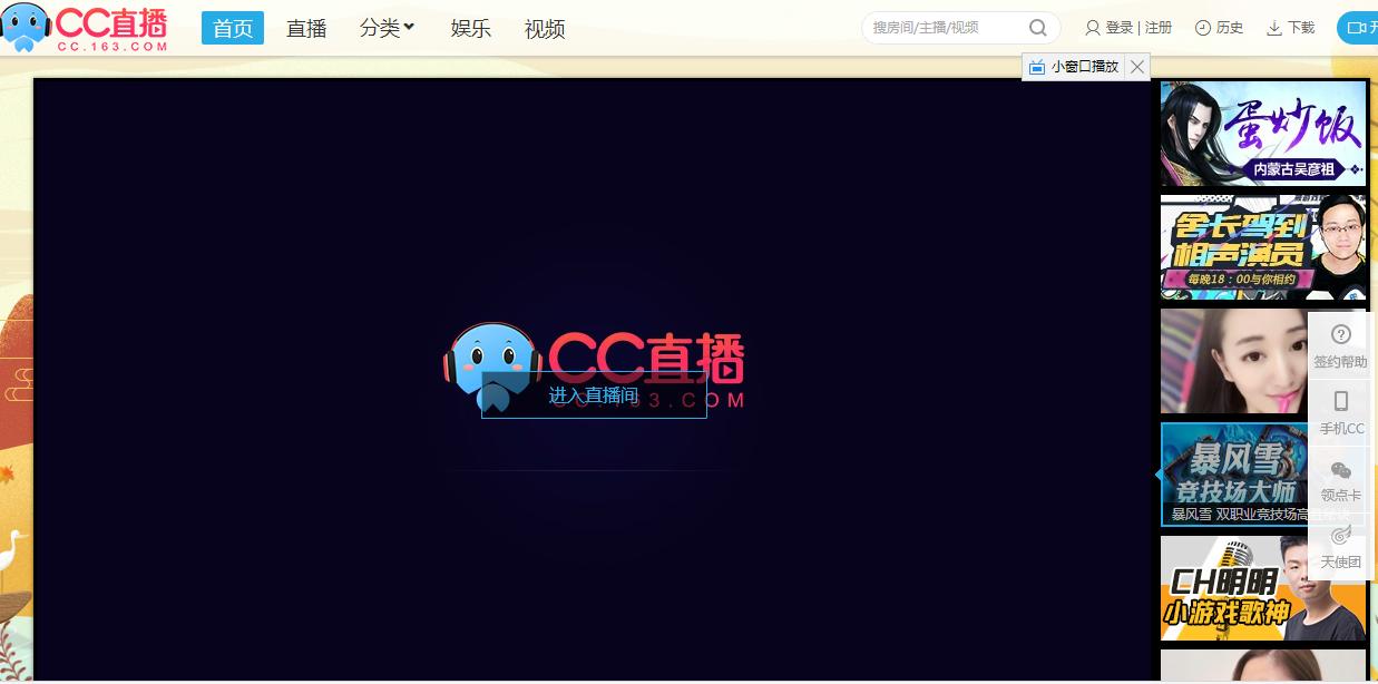 网易cc怎么直播游戏_网易cc直播怎么样啊?