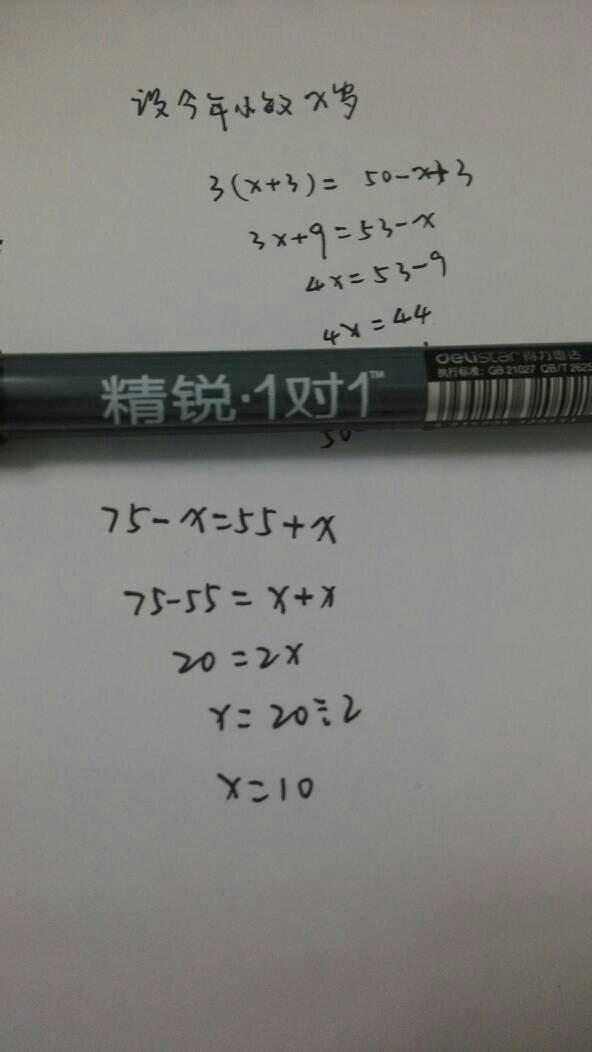 五年级x解方程公式大全