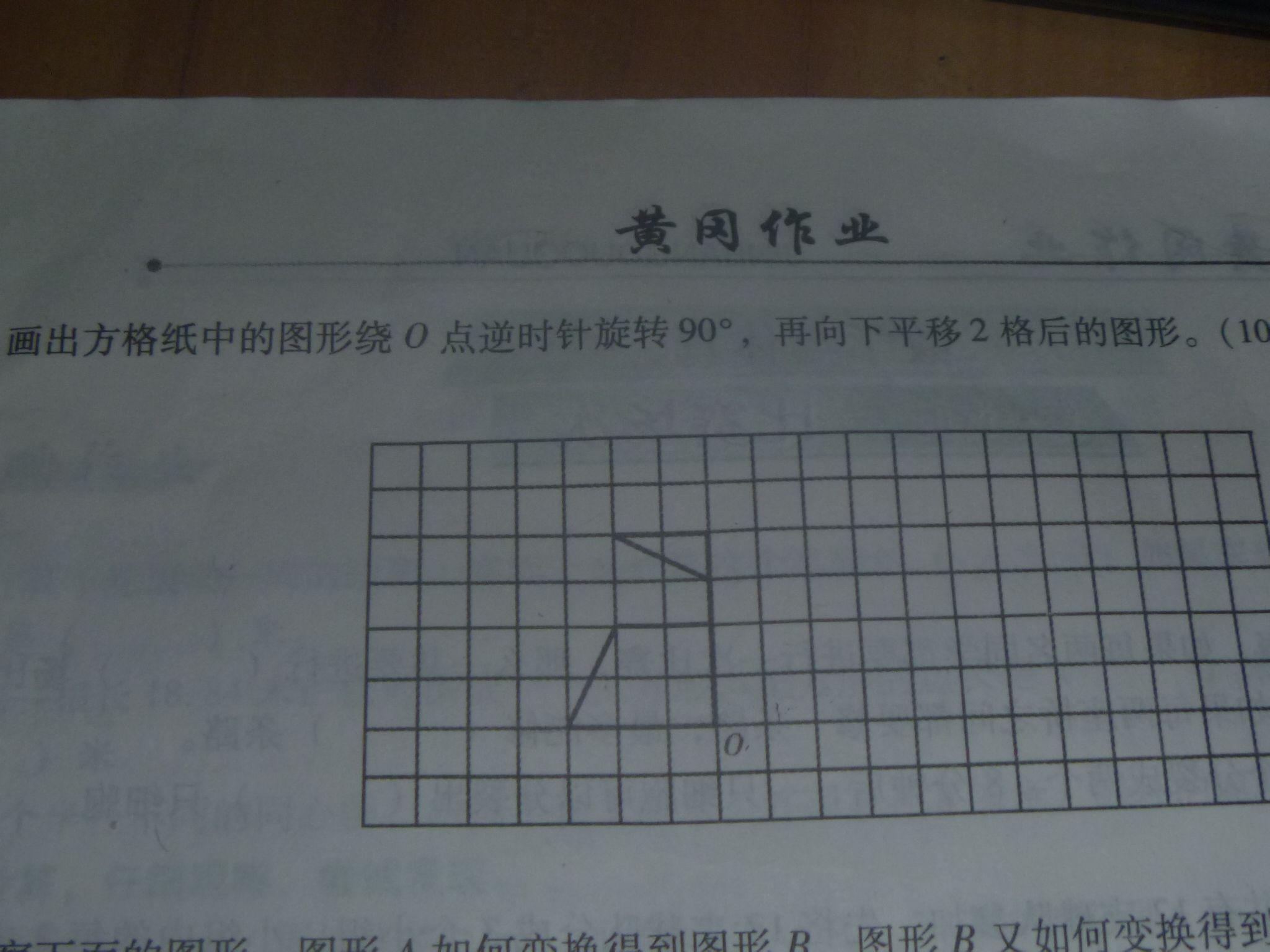 小学6年级数学下册图形的旋转题图 小学6年级数学下册图形高清图片