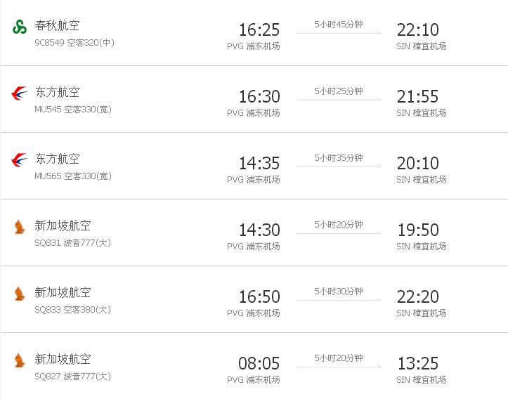 新加坡到上海几个小时