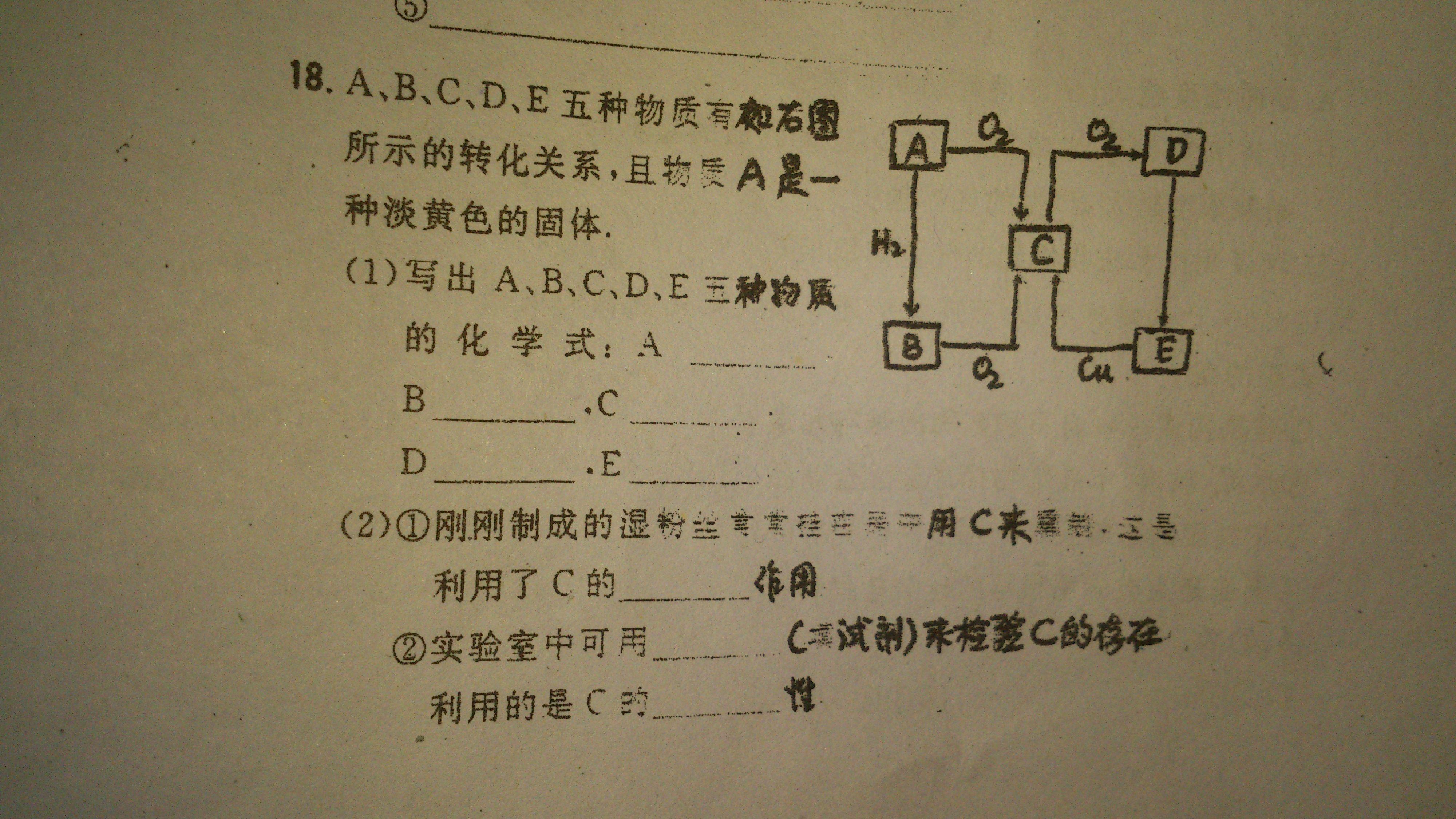 请问这道高中化学题做?v化学a和c.珠海市民办高中图片